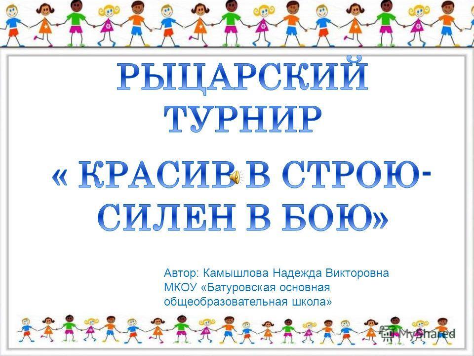 Автор: Камышлова Надежда Викторовна МКОУ «Батуровская основная общеобразовательная школа»