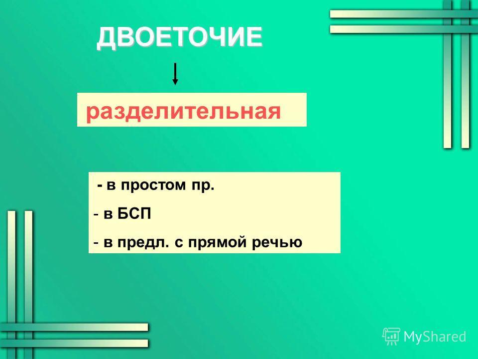 ДВОЕТОЧИЕ разделительная - в простом пр. - в БСП - в предл. с прямой речью