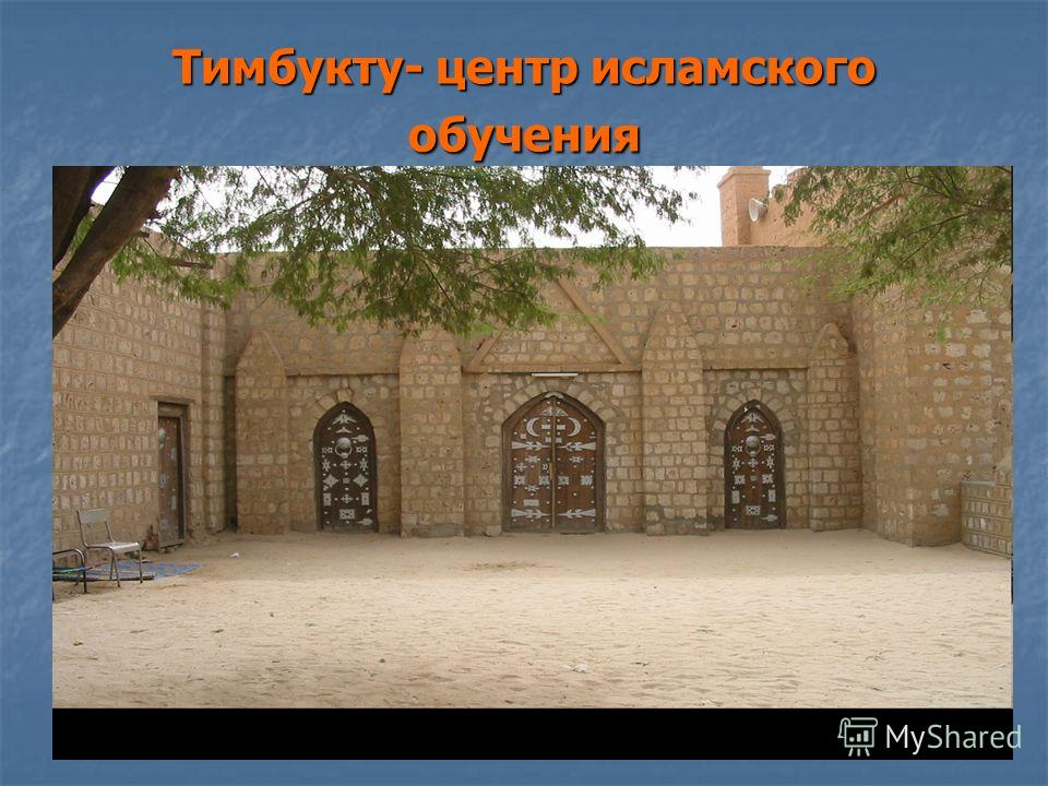 Тимбукту- центр исламского обучения