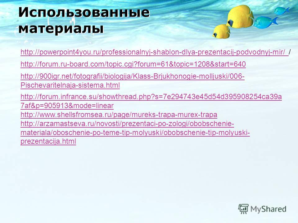 Использованные материалы http://powerpoint4you.ru/professionalnyj-shablon-dlya-prezentacij-podvodnyj-mir/ http://powerpoint4you.ru/professionalnyj-shablon-dlya-prezentacij-podvodnyj-mir/ / http://forum.ru-board.com/topic.cgi?forum=61&topic=1208&start