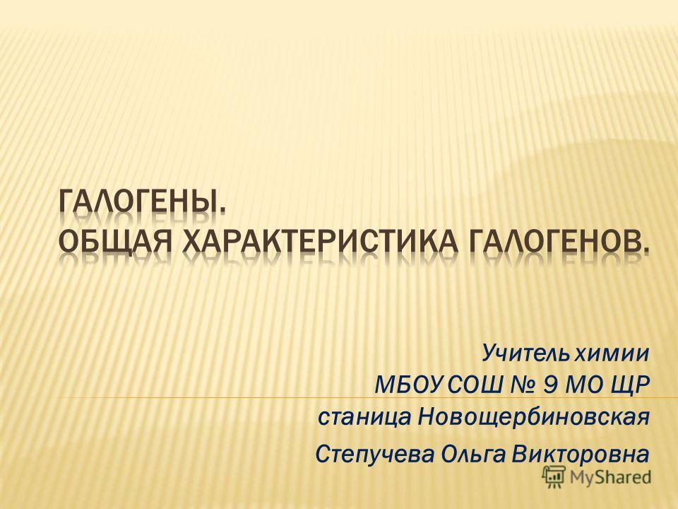 Учитель химии МБОУ СОШ 9 МО ЩР станица Новощербиновская Степучева Ольга Викторовна