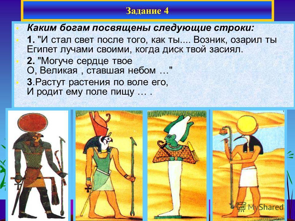 s Каким богам посвящены следующие строки: s 1.