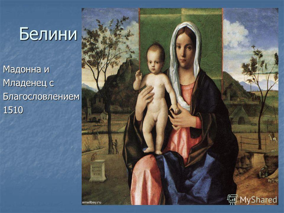 Белини Мадонна и Младенец с Благословлением1510