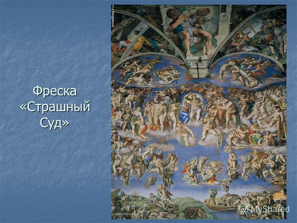 Фреска «Страшный Суд»