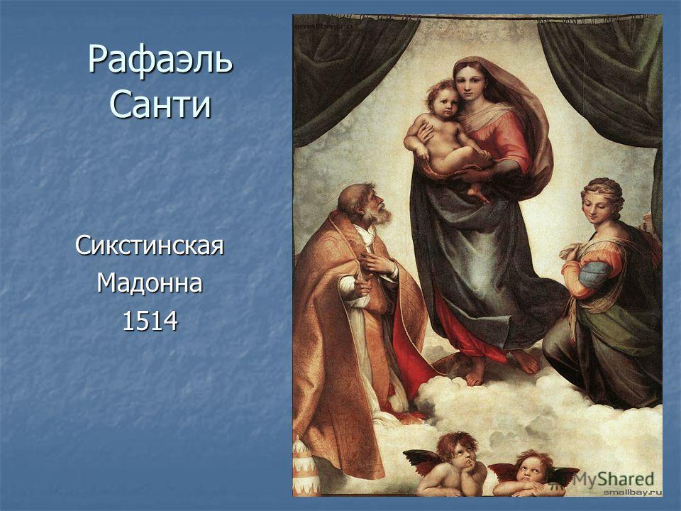 Рафаэль Санти СикстинскаяМадонна1514