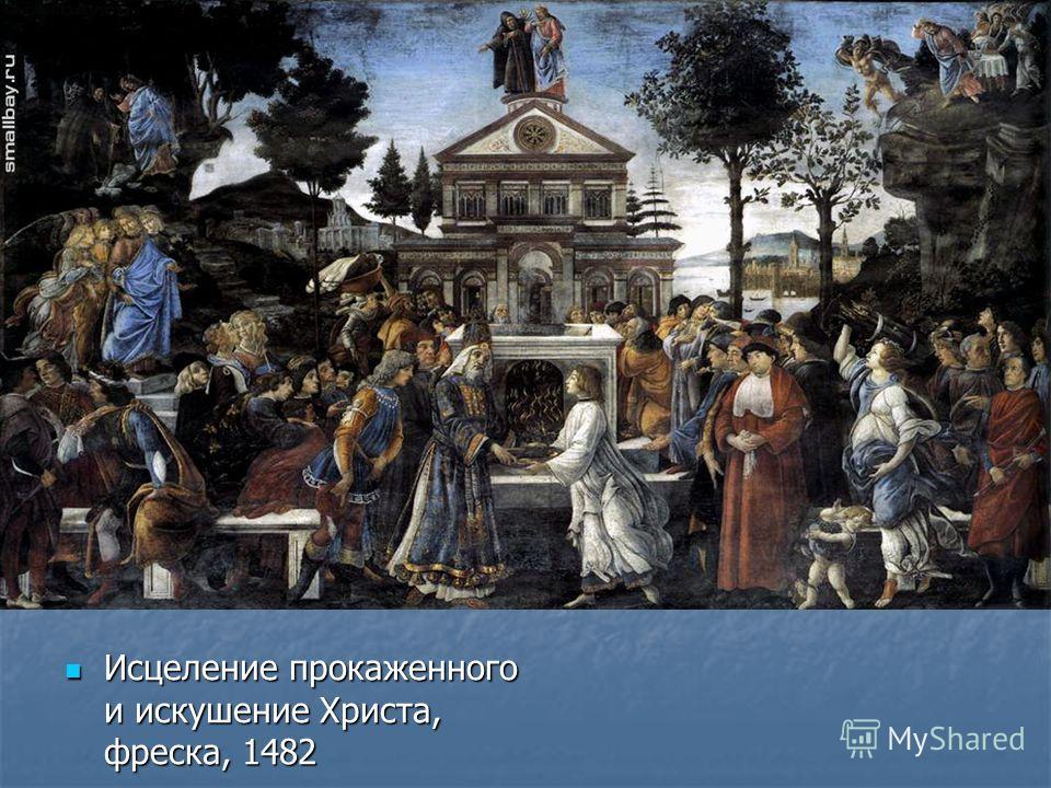 Исцеление прокаженного и искушение Христа, фреска, 1482 Исцеление прокаженного и искушение Христа, фреска, 1482