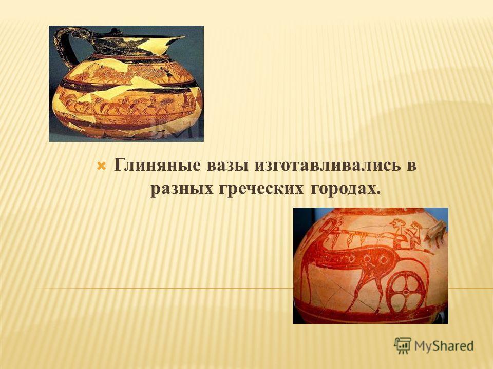 Глиняные вазы изготавливались в разных греческих городах.