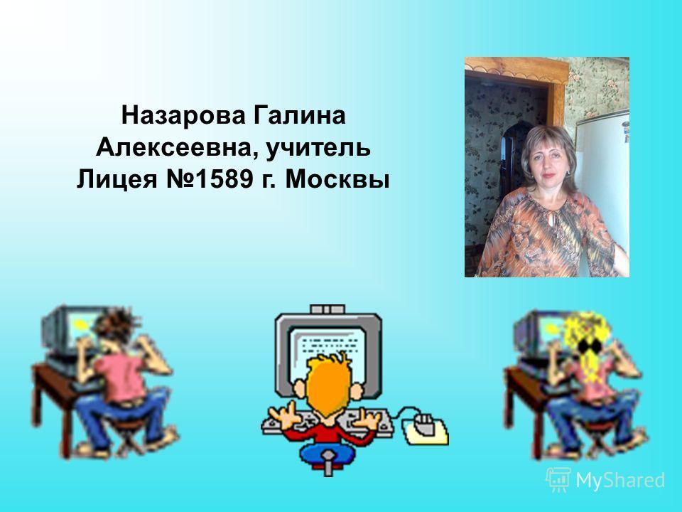Назарова Галина Алексеевна, учитель Лицея 1589 г. Москвы