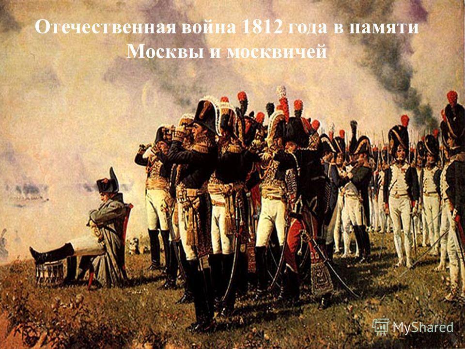 Отечественная война 1812 года в памяти Москвы и москвичей
