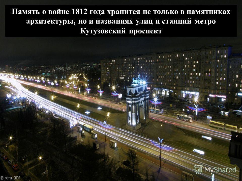 Память о войне 1812 года хранится не только в памятниках архитектуры, но и названиях улиц и станций метро Кутузовский проспект