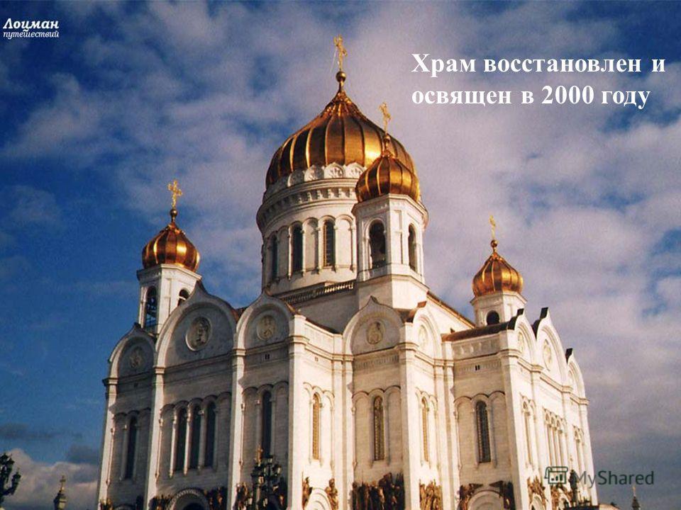 Храм восстановлен и освящен в 2000 году