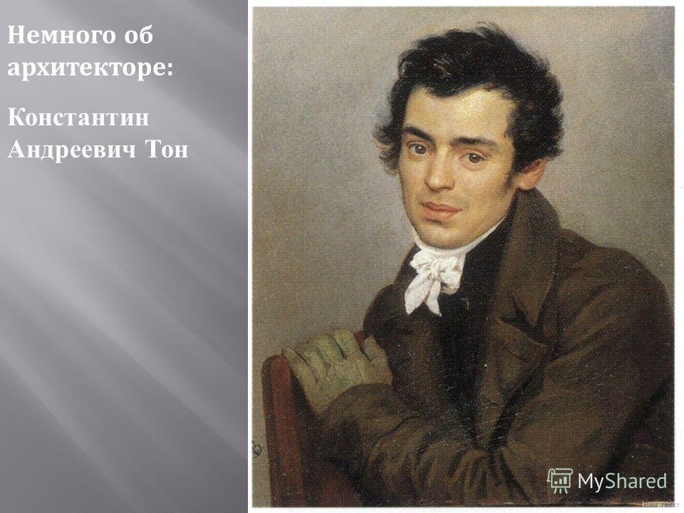 Немного об архитекторе: Константин Андреевич Тон