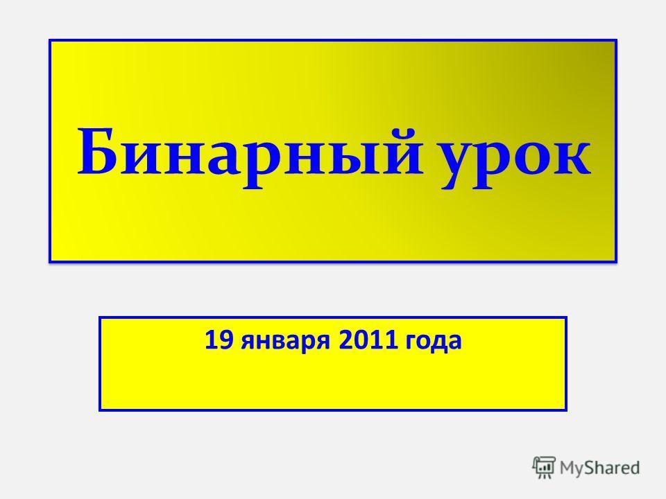 Бинарный урок 19 января 2011 года