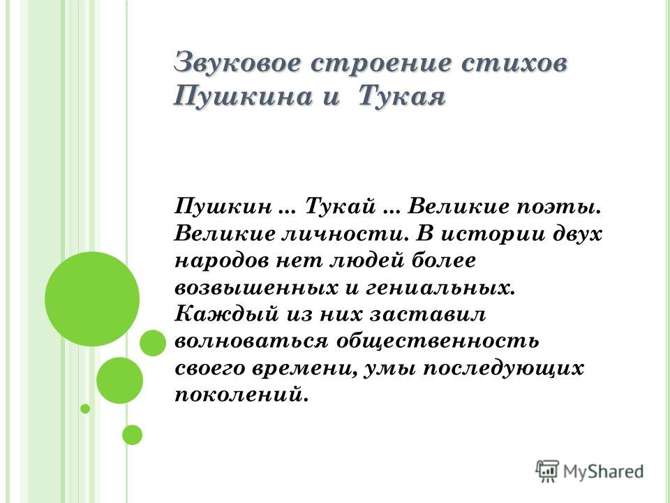 Звуковое строение стихов Пушкина и Тукая Пушкин... Тукай... Великие поэты. Великие личности. В истории двух народов нет людей более возвышенных и гениальных. Каждый из них заставил волноваться общественность своего времени, умы последующих поколений.