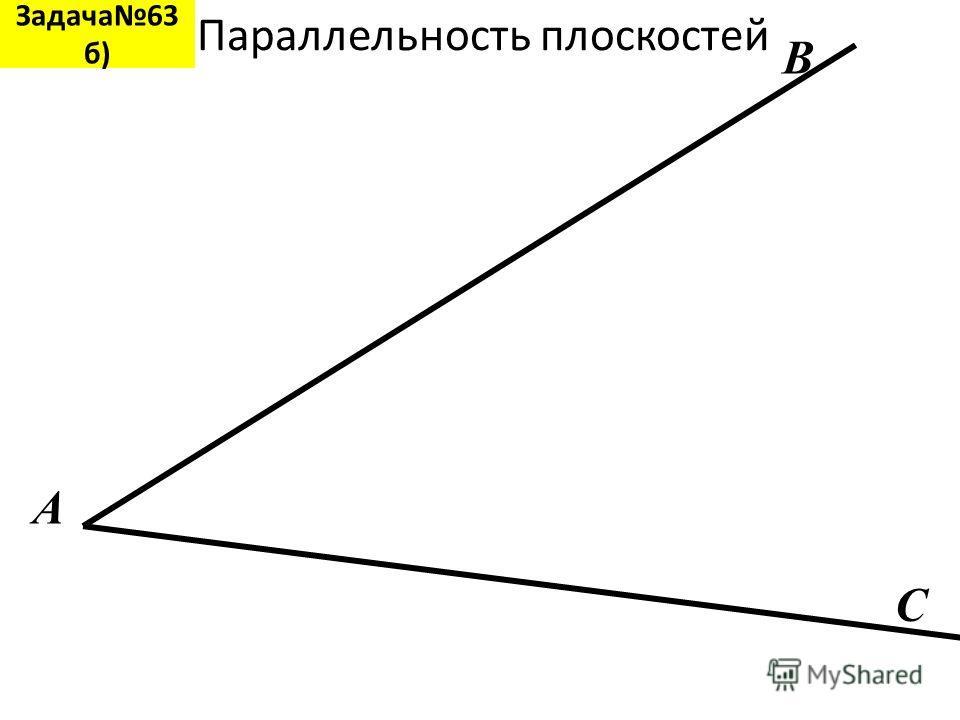 Параллельность плоскостей A B C Задача63 б)