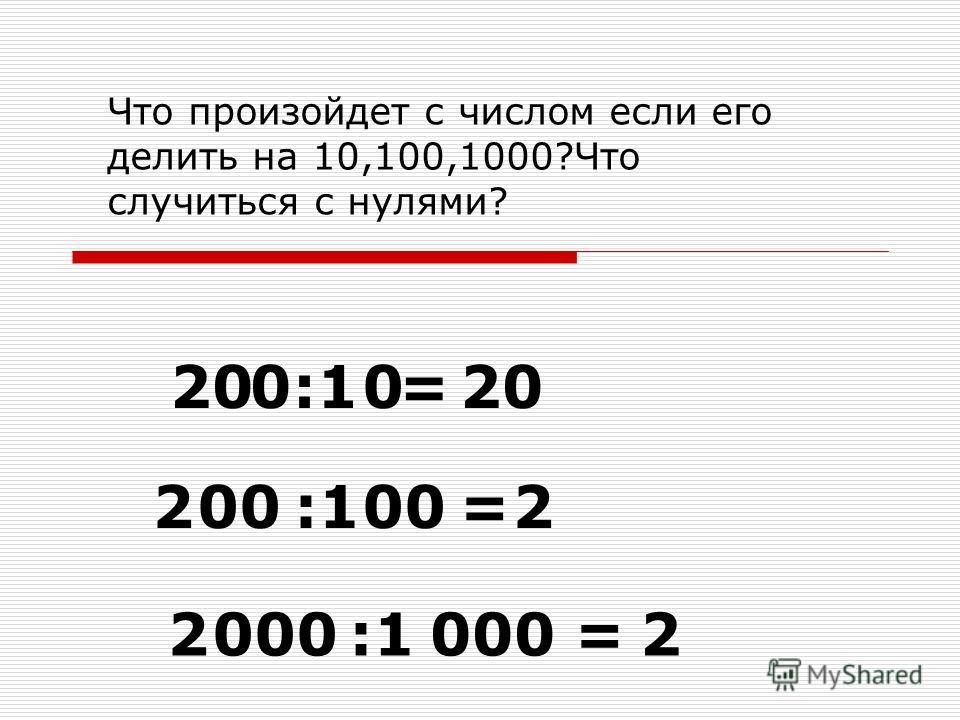 Что произойдет с числом если его делить на 10,100,1000?Что случиться с нулями? 20 :1 =0020 2 :1 =00 2 2 :1 =000 2