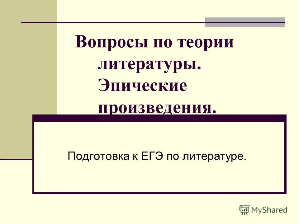 Вопросы по теории литературы. Эпические произведения. Подготовка к ЕГЭ по литературе.