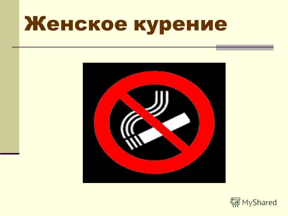 Женское курение