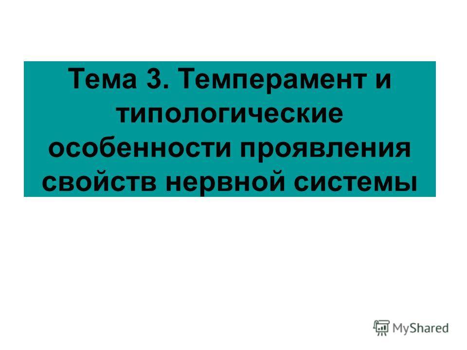 Тема 3. Темперамент и типологические особенности проявления свойств нервной системы
