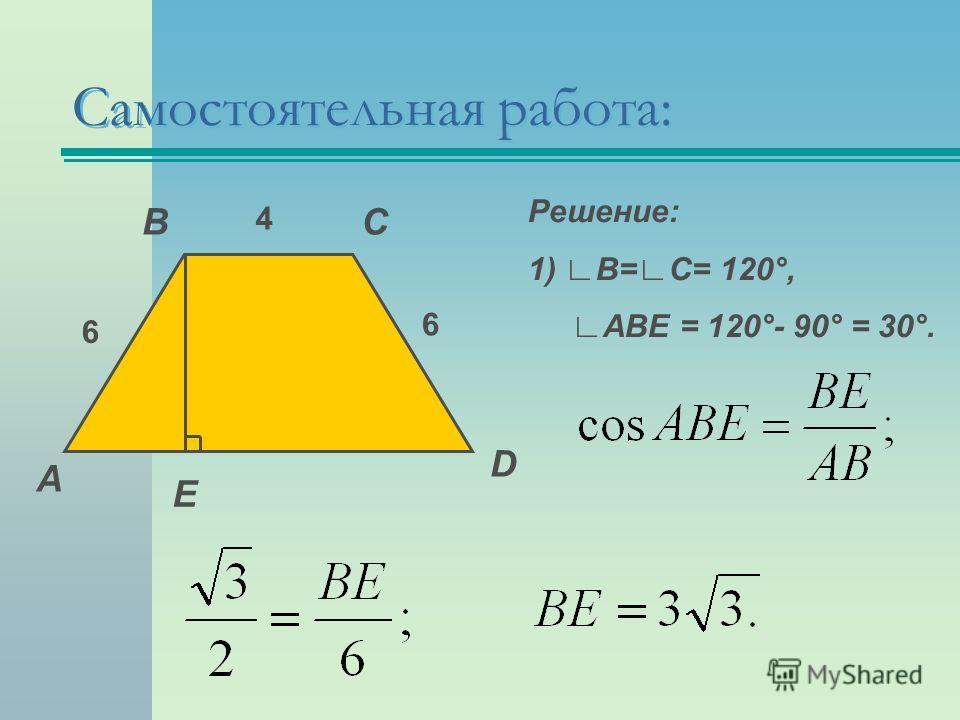 Самостоятельная работа: А ВС D Е Решение: 1) В=С= 120°, АВЕ = 120°- 90° = 30°. 6 6 4