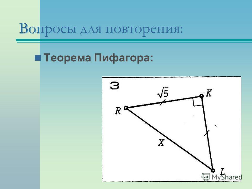 Теорема Пифагора: Вопросы для повторения:
