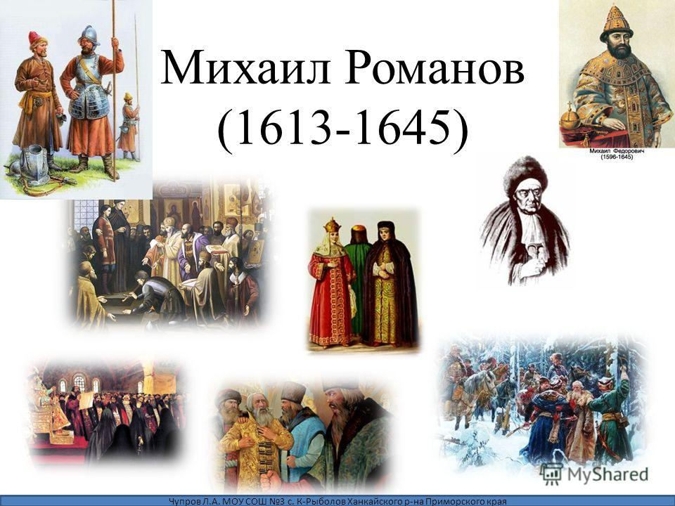 Михаил Романов (1613-1645) Чупров Л.А. МОУ СОШ 3 с. К-Рыболов Ханкайского р-на Приморского края