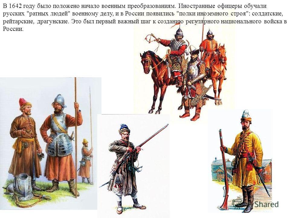 В 1642 году было положено начало военным преобразованиям. Иностранные офицеры обучали русских
