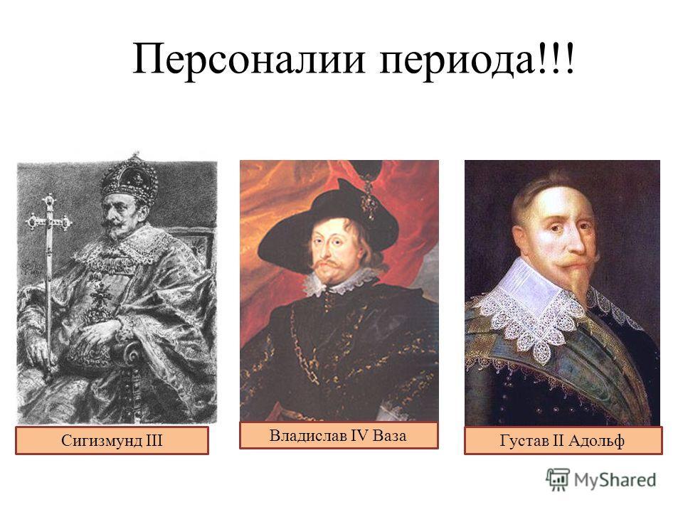Сигизмунд III Владислав IV Ваза Густав II Адольф Персоналии периода!!!