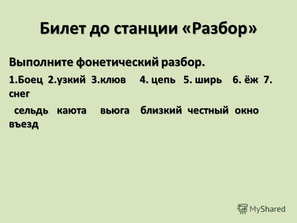 фонетический разбор слова пезд:
