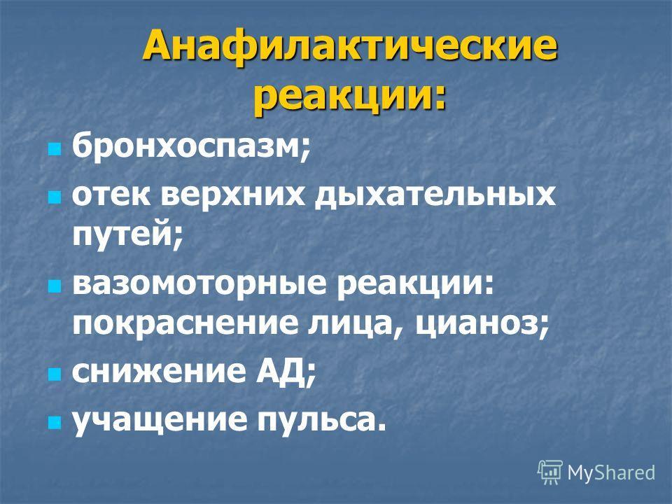 Анафилактические реакции: бронхоспазм; отек верхних дыхательных путей; вазомоторные реакции: покраснение лица, цианоз; снижение АД; учащение пульса.