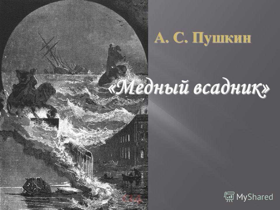 А. С. Пушкин «Медный всадник»