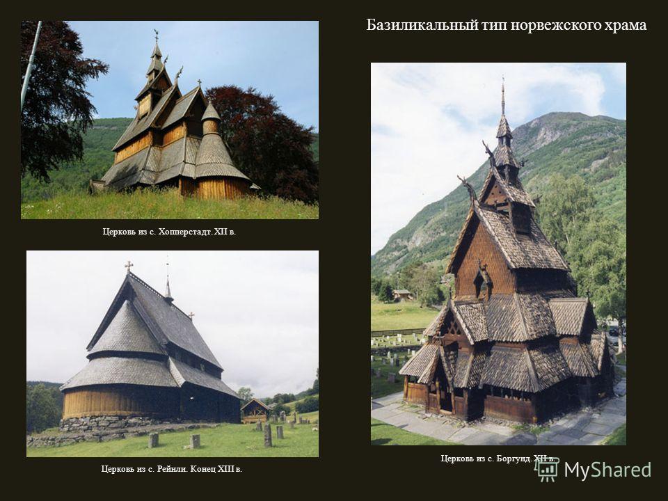 Базиликальный тип норвежского храма Церковь из с. Боргунд. XII в. Церковь из с. Рейнли. Конец XIII в. Церковь из с. Хопперстадт. XII в.