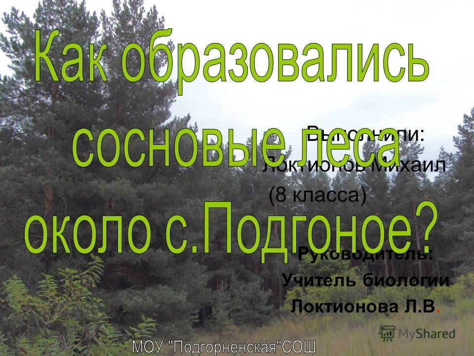 Выполнили: Локтионов Михаил (8 класса) Руководитель: Учитель биологии Локтионова Л.В.