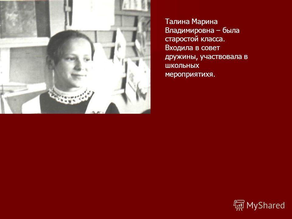 Талина Марина Владимировна – была старостой класса. Входила в совет дружины, участвовала в школьных мероприятихя.