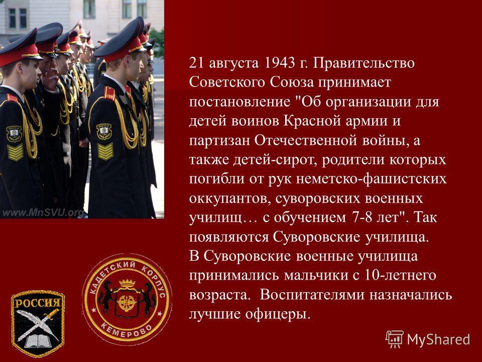 21 августа 1943 г. Правительство Советского Союза принимает постановление
