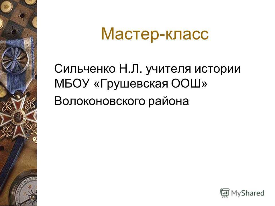 Мастер-класс Сильченко Н.Л. учителя истории МБОУ «Грушевская ООШ» Волоконовского района