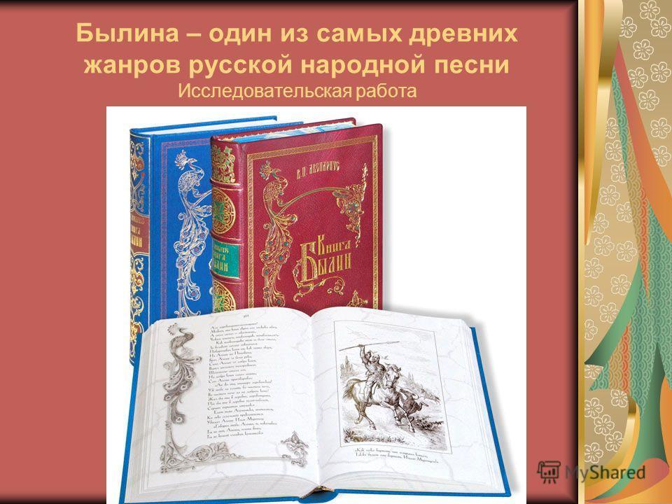 Былина – один из самых древних жанров русской народной песни Исследовательская работа