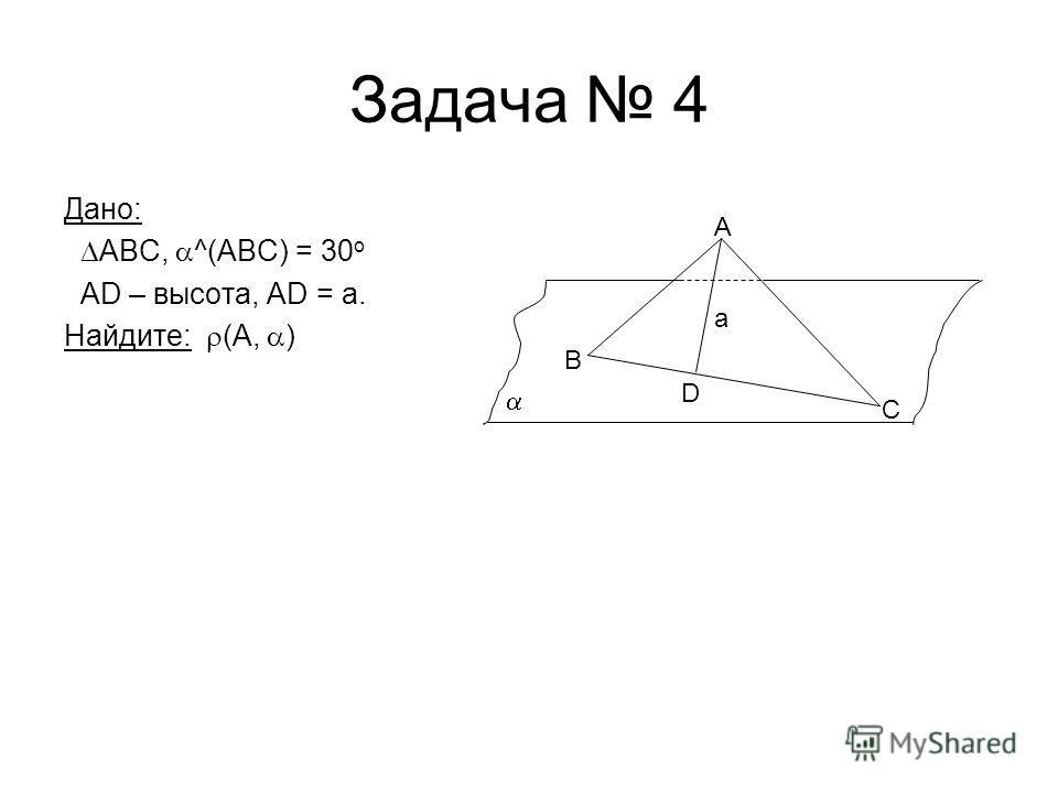 Задача 4 Дано: ABC, ^(ABC) = 30 o AD – высота, AD = a. Найдите: (А, ) А B D C a
