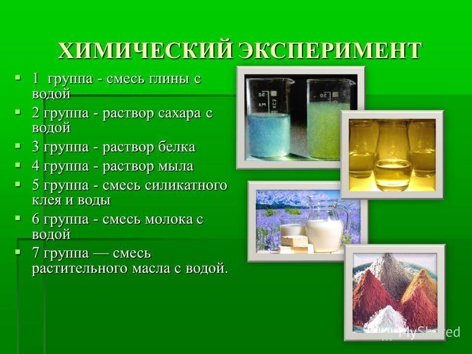 ХИМИЧЕСКИЙ ЭКСПЕРИМЕНТ 1 группа - смесь глины с водой 1 группа - смесь глины с водой 2 группа - раствор сахара с водой 2 группа - раствор сахара с водой 3 группа - раствор белка 3 группа - раствор белка 4 группа - раствор мыла 4 группа - раствор мыла