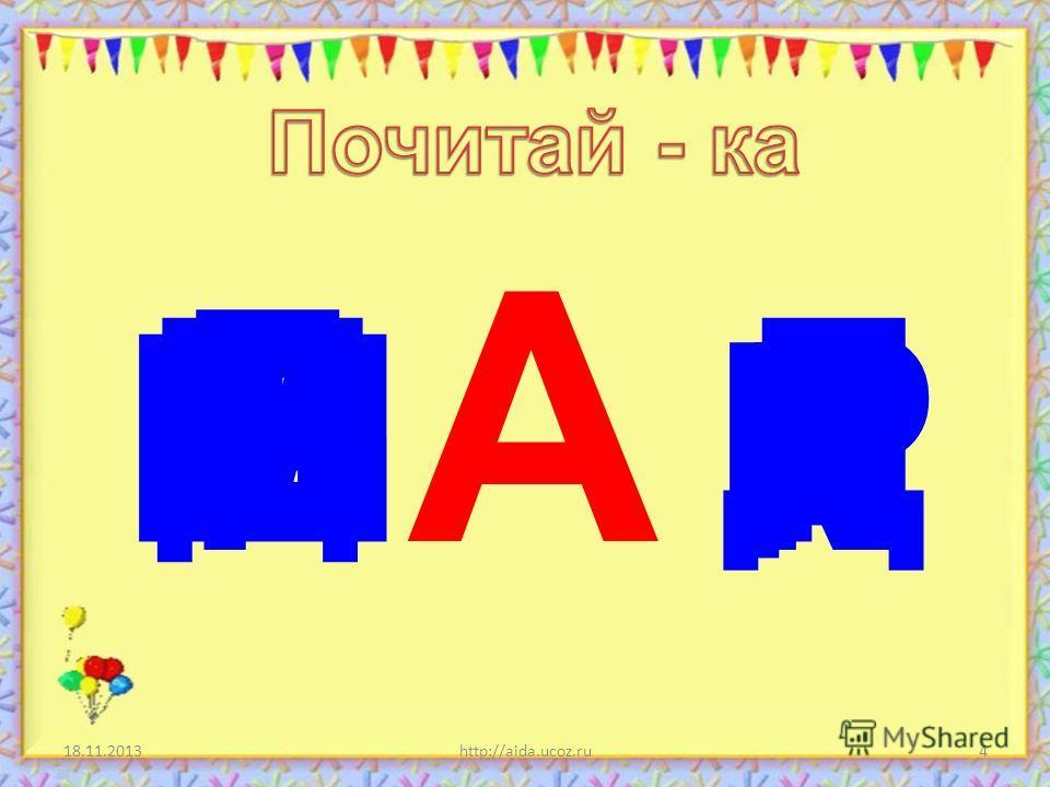 18.11.2013http://aida.ucoz.ru4 А РК Д Р Ш С Д Р М К