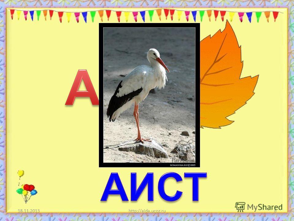 18.11.2013http://aida.ucoz.ru8