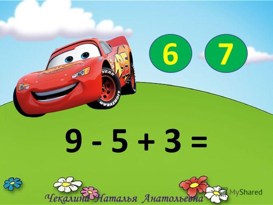 9 - 5 + 3 = 67