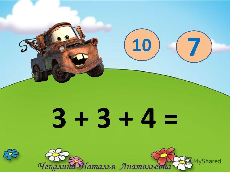 3 + 3 + 4 = 10 7