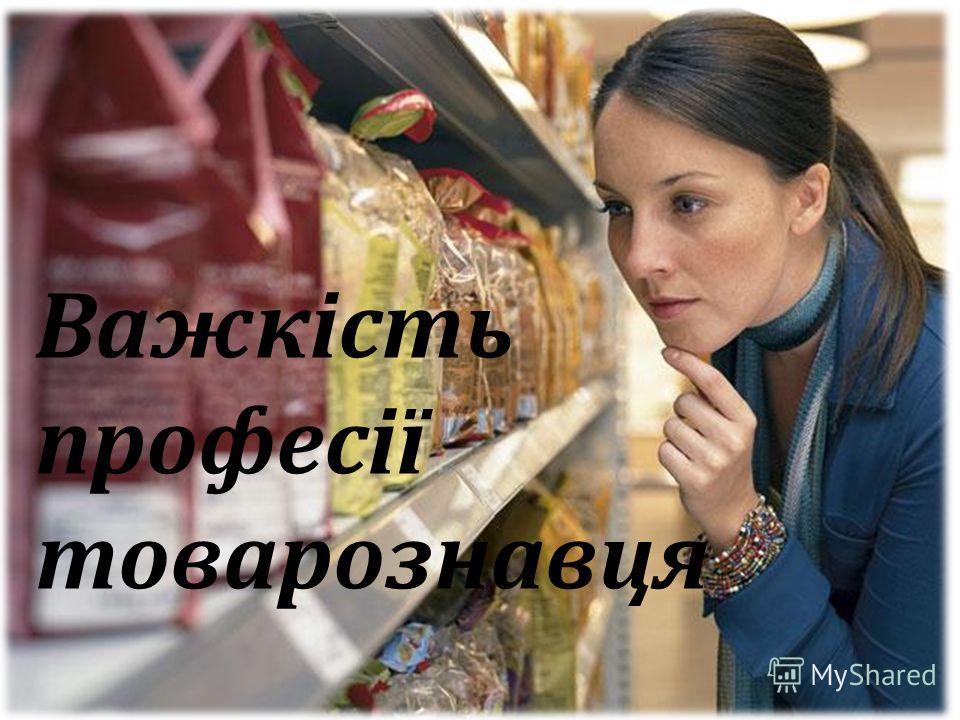 Професія товарознавець Важкість професії товарознавця