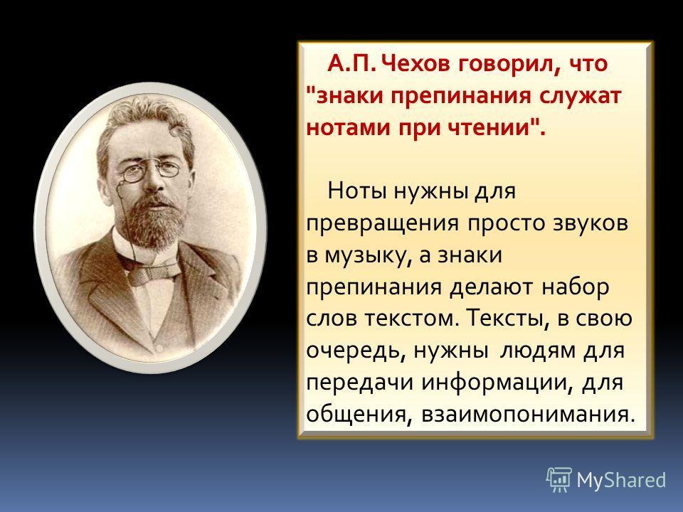 А.П. Чехов говорил, что