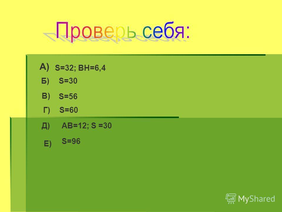 А) Б) В) Г) 7 6 Д) Е) ?