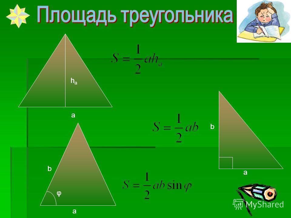 трапеция квадрат треугольник Произвольный четырехугольник параллелограмм прямоугольникромб