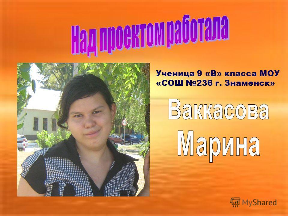 Ученица 9 «В» класса МОУ «СОШ 236 г. Знаменск»