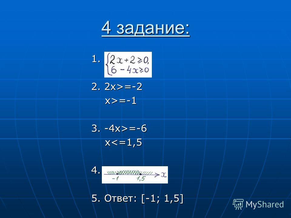 4 задание: 1. 2. 2x>=-2 x>=-1 x>=-1 3. -4x>=-6 x