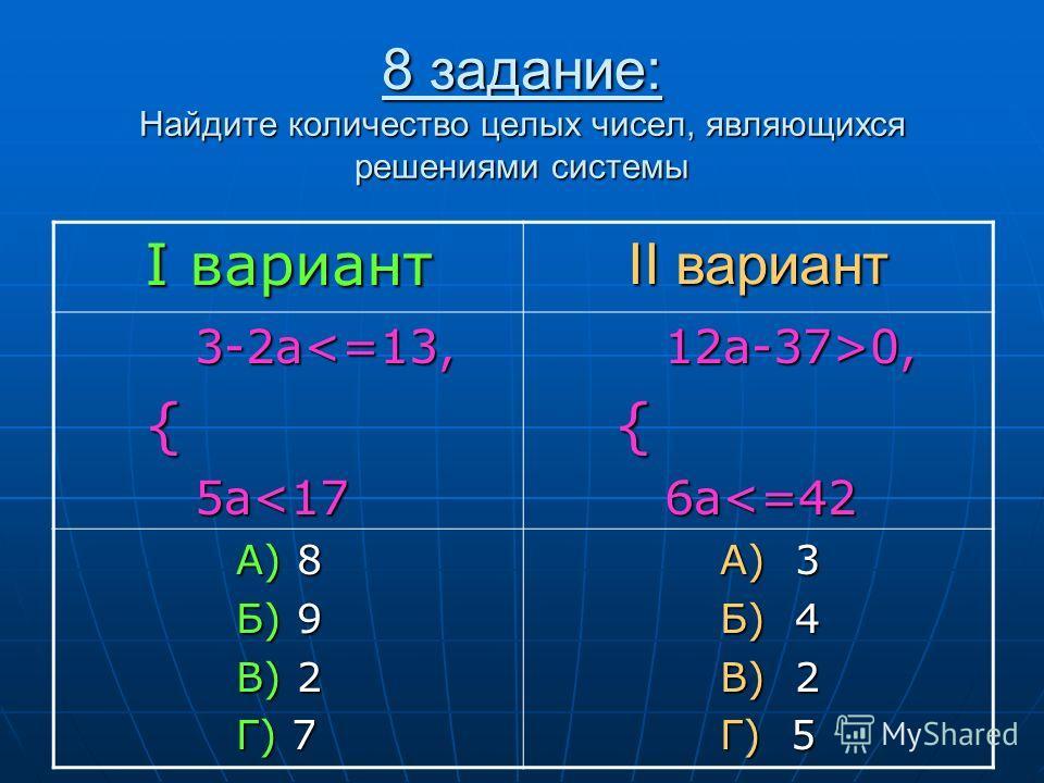 8 задание: Найдите количество целых чисел, являющихся решениями системы I вариант II вариант 3-2а